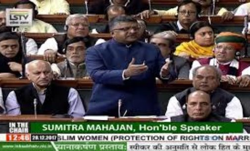 The law Minister of India introduced the much awaited  Triple Talaq Bill in the Parliament today by a voice vote.